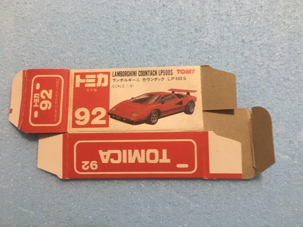 トミカ《空箱》ランボルギーニ カウンタックLP500S 日本製