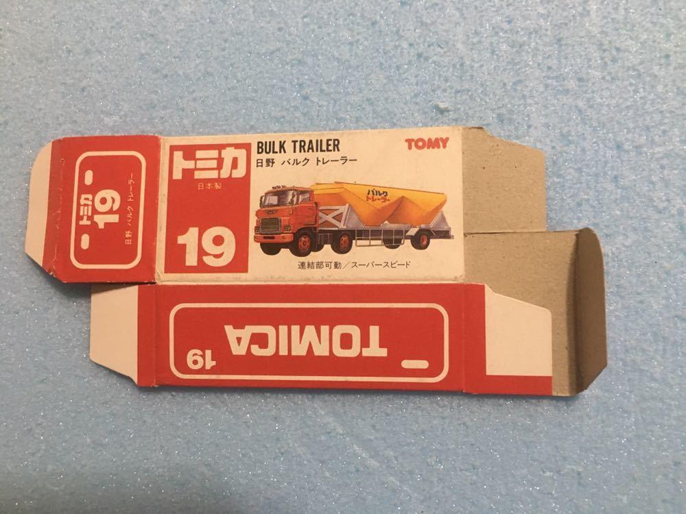 トミカ《空箱》日野バルクトレーラー 日本製