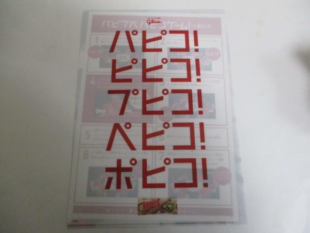 【新品】★ AKB48 ★ 渡辺麻友 島崎遥香 柏木由紀 グリコ パピコ A4クリアファイル 非売品_画像2