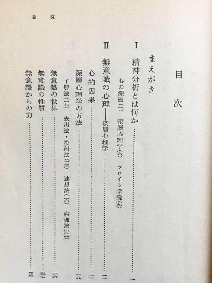 宮城音弥「精神分析入門」岩波新...
