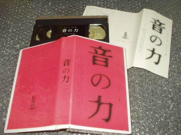 video #[ off Note 1997* summer / sound. power /Live ataketa. shop ]