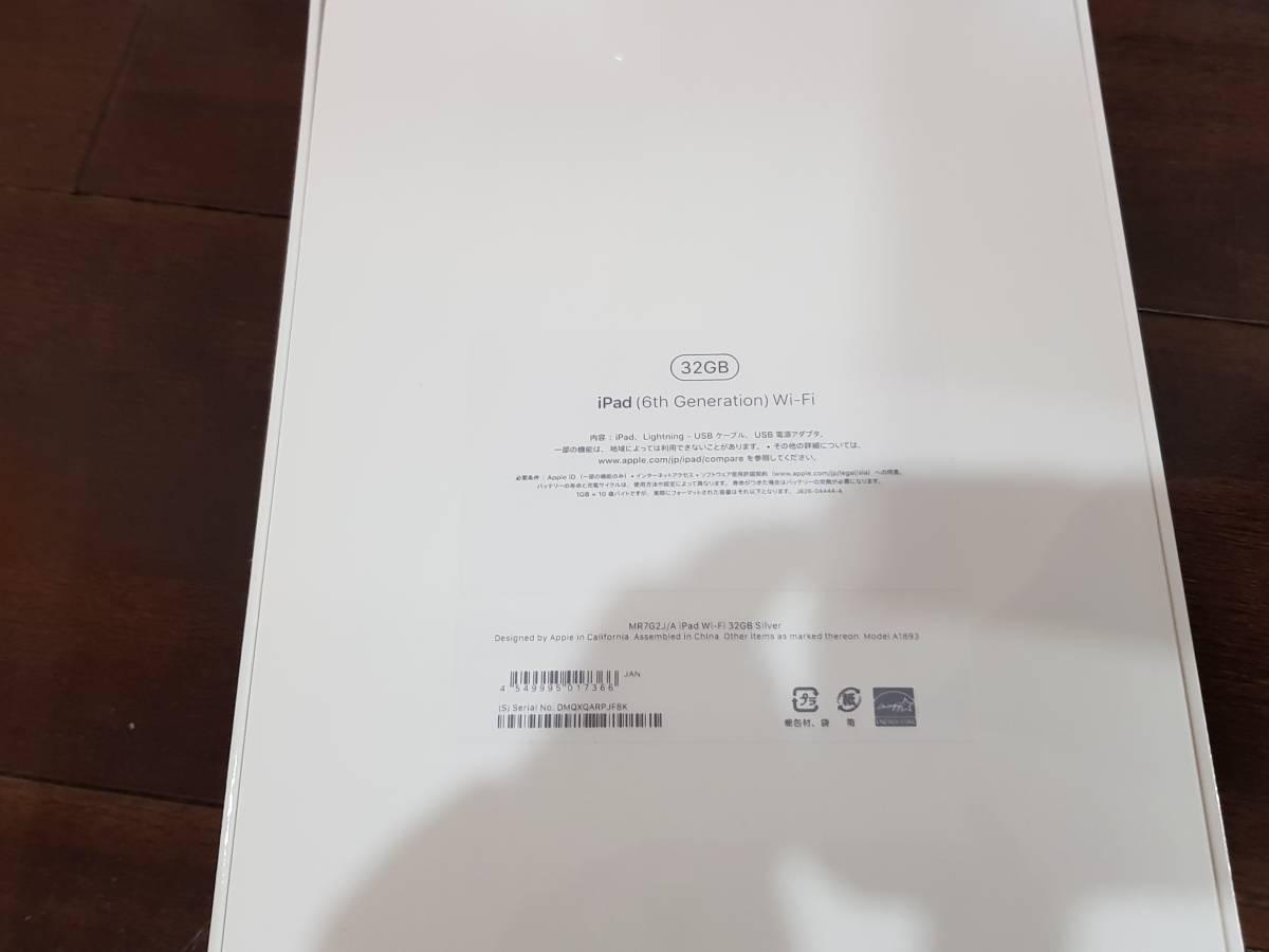 iPad 9.7インチ 第6世代 Wi-Fiモデル 32GB 2018年春モデル ビックカメラ 福袋_画像2