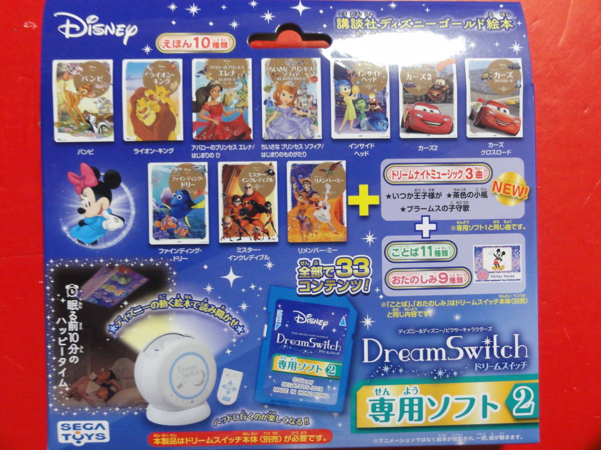 新品 ディズニー ピクサーキャラクターズ Dream Switch ドリームスイッチ 専用 ソフト 2 切手可