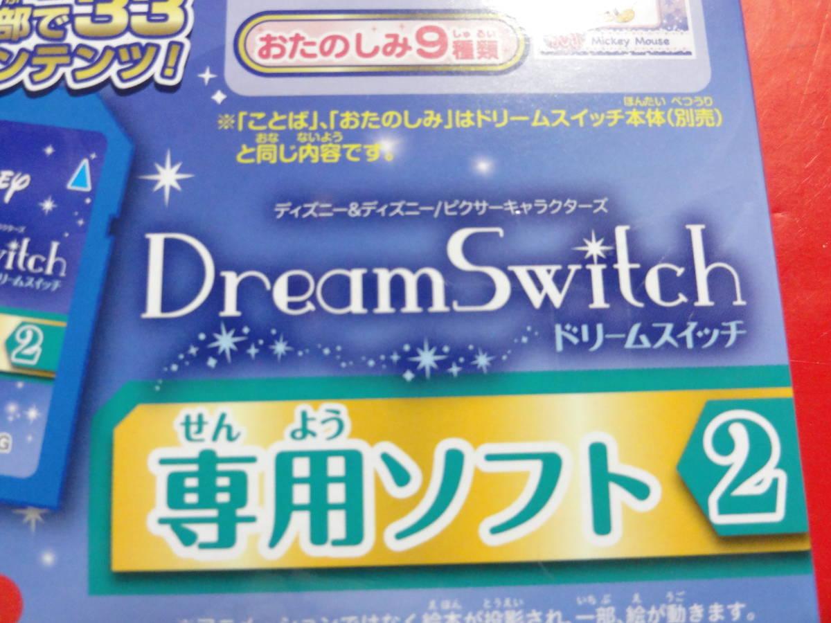 新品 ディズニー ピクサーキャラクターズ Dream Switch ドリームスイッチ 専用 ソフト 2 切手可_画像2