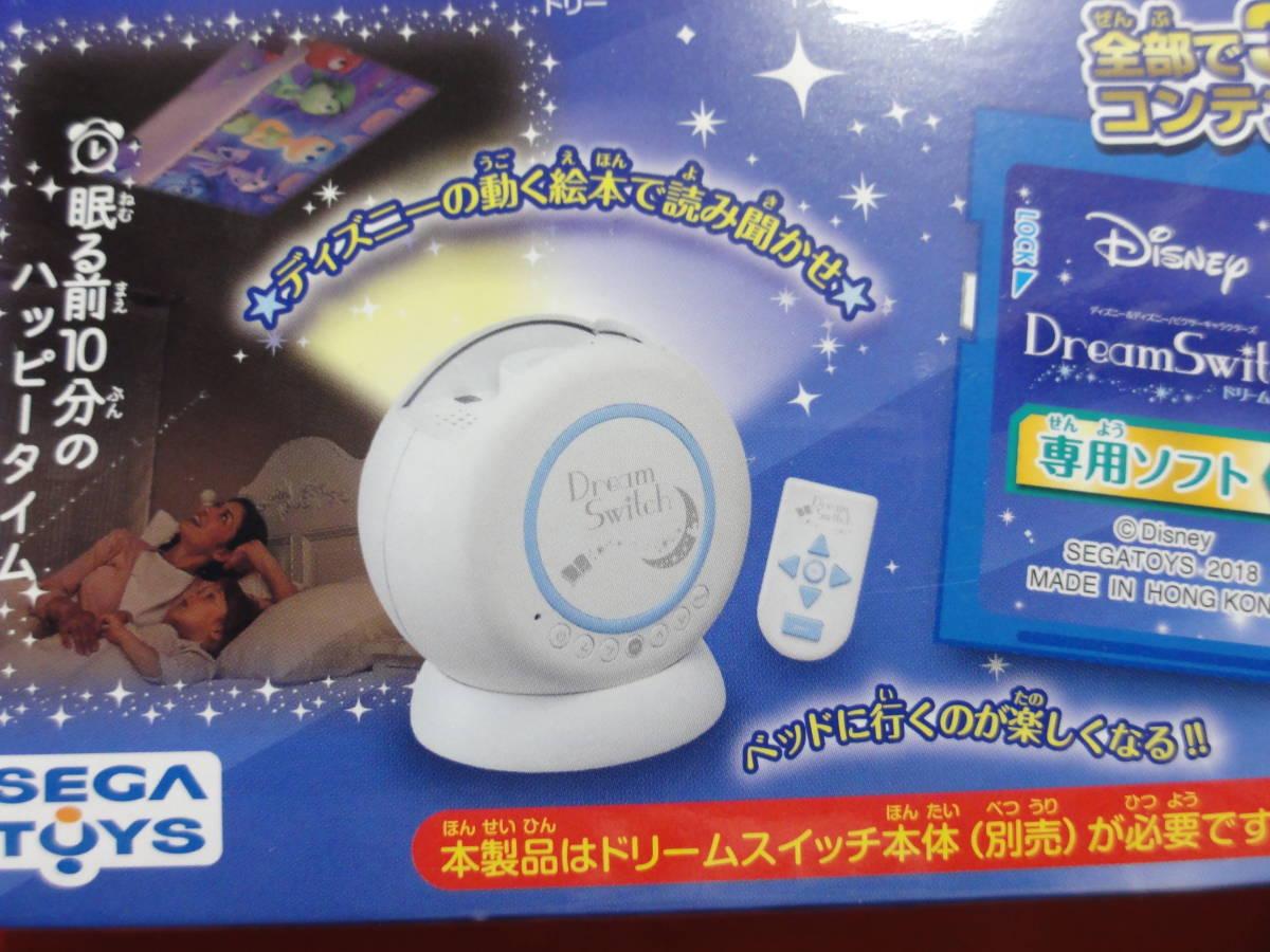 新品 ディズニー ピクサーキャラクターズ Dream Switch ドリームスイッチ 専用 ソフト 2 切手可_画像3