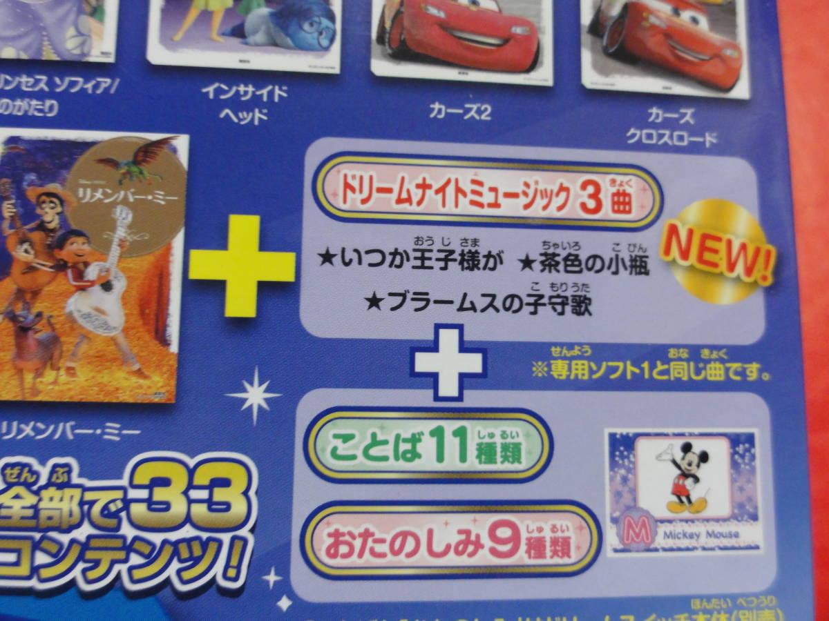 新品 ディズニー ピクサーキャラクターズ Dream Switch ドリームスイッチ 専用 ソフト 2 切手可_画像4