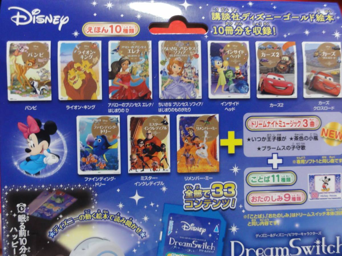 新品 ディズニー ピクサーキャラクターズ Dream Switch ドリームスイッチ 専用 ソフト 2 切手可_画像5