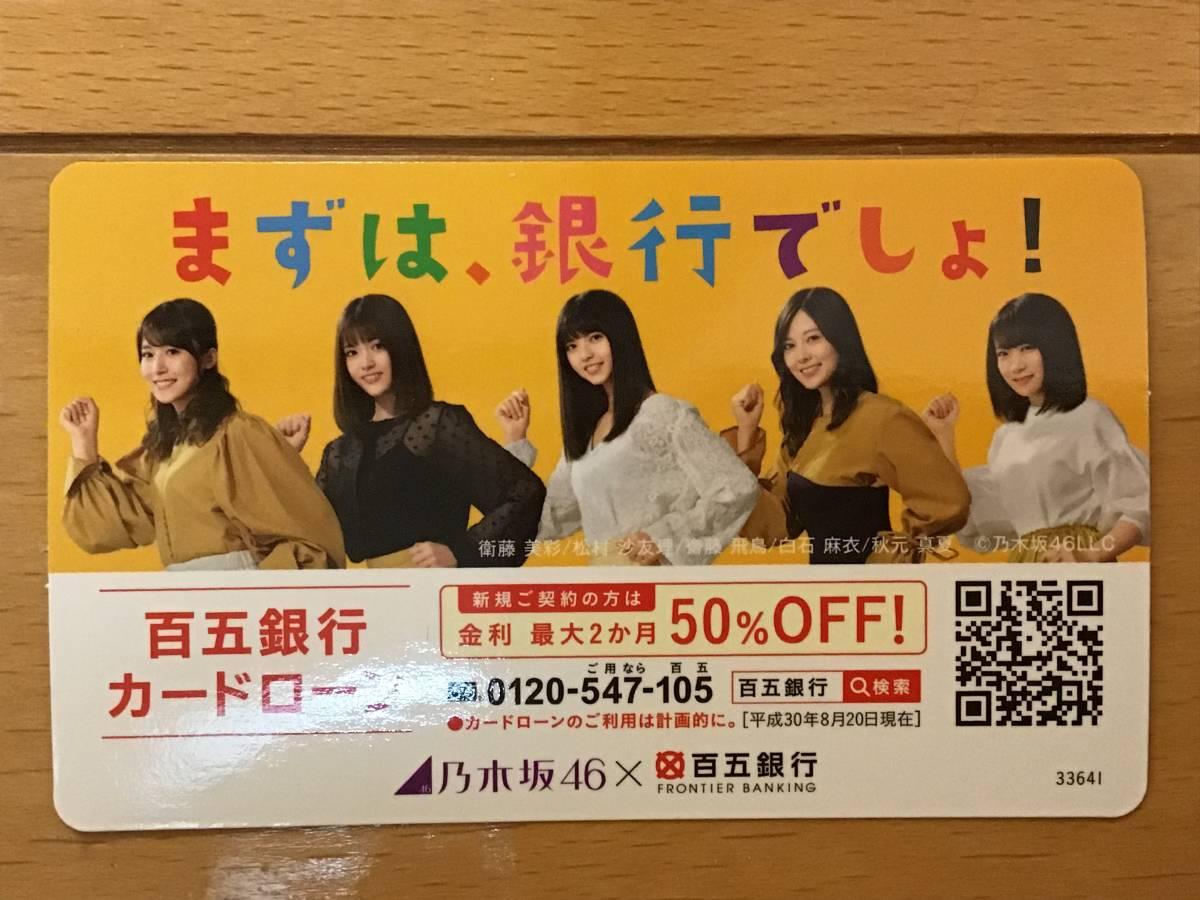 乃木坂46 ★百五銀行限定 ★カードカレンダー2019年 2枚 ★新品未使用・非売品。j_画像2