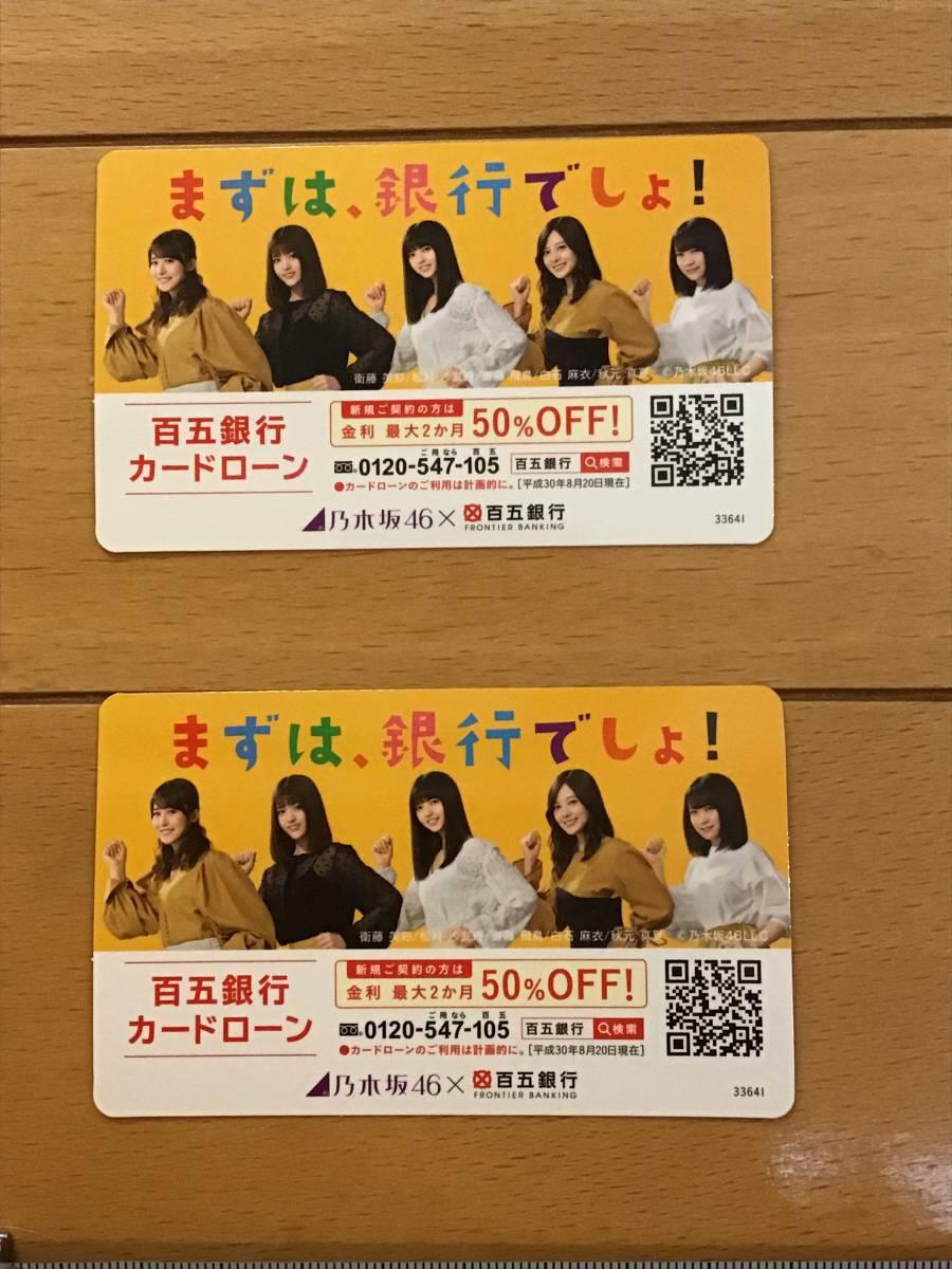 乃木坂46 ★百五銀行限定 ★カードカレンダー2019年 2枚 ★新品未使用・非売品。j_画像1