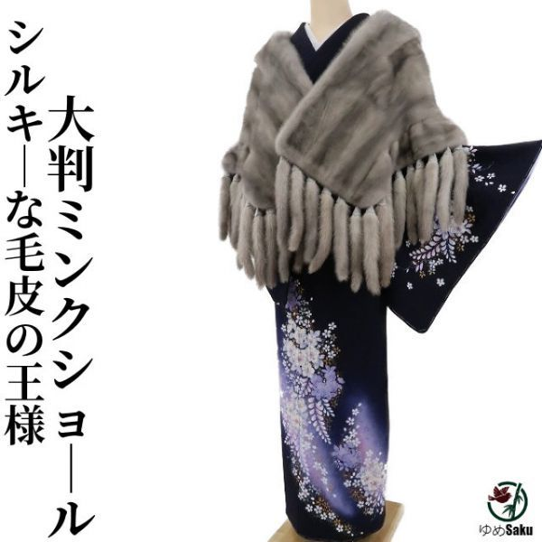 """ゆめsaku 美品 ROYAL SAGAMINK""""シルキーな毛皮の王様を纏い、ゴージャスな和の女王へ"""""""