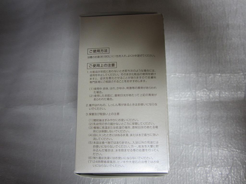 パーフェクトワン 新日本製薬 入浴剤7包入り_画像4