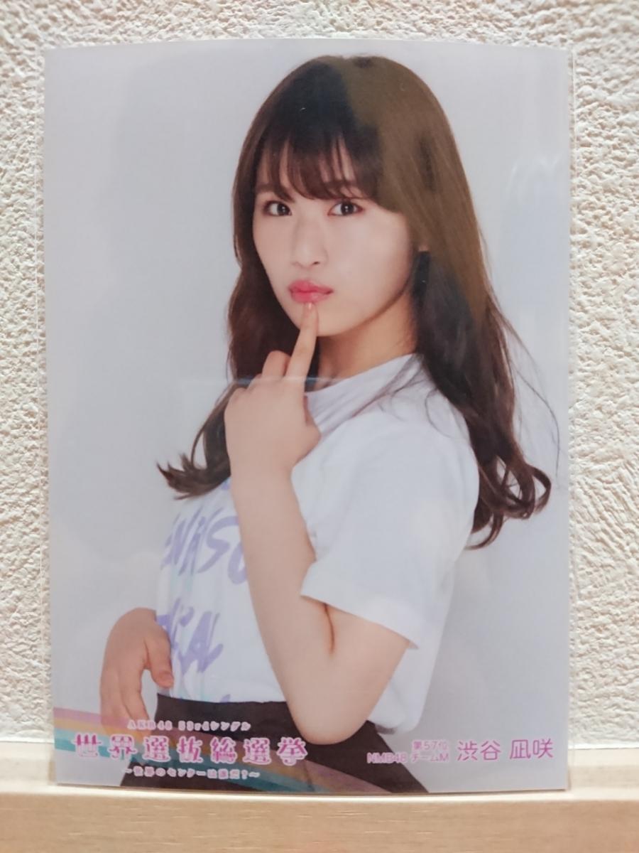 AKB48 53rdシングル 世界選抜総選挙 DVD 封入 生写真 NMB48 渋谷凪咲