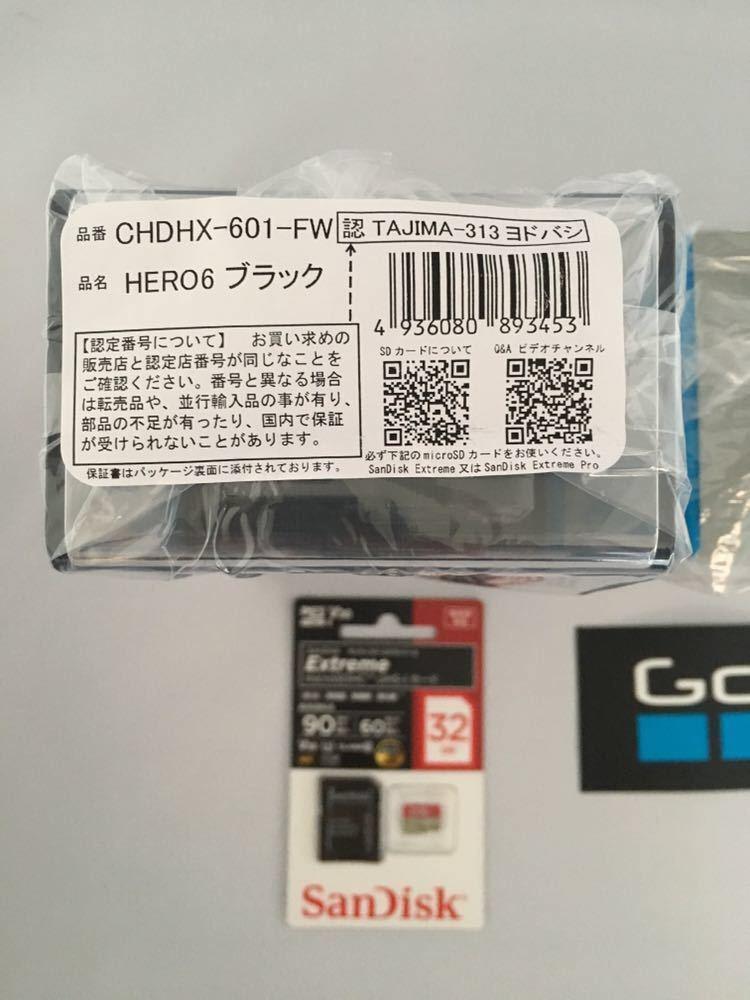 ヨドバシカメラ 福袋 2019【Go Pro の夢】Go Pro ゴープロ HERO6 ブラック CHDHX-601-FW 抜き取り無し お年玉箱_画像2