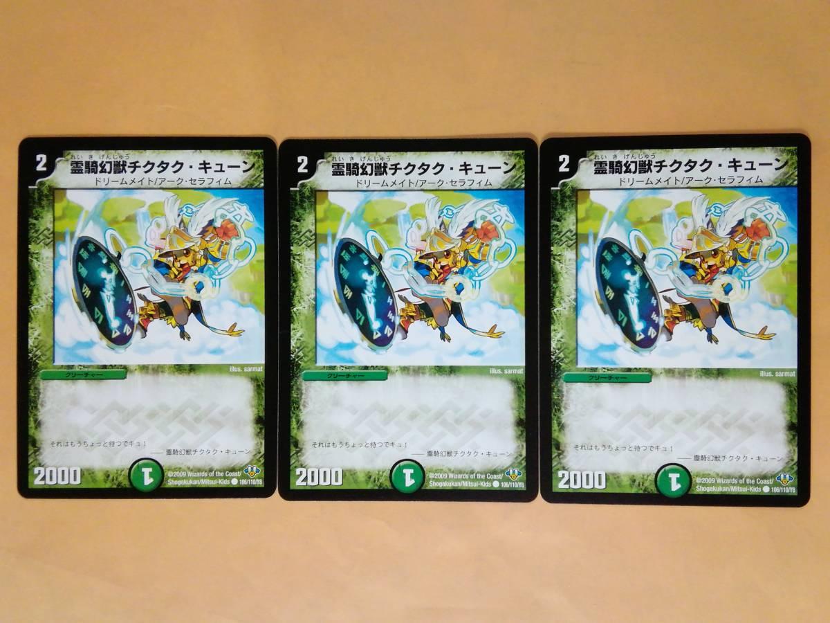 霊騎幻獣チクタク・キューン 106/110/Y8 デュエルマスターズ 3枚セット_画像1