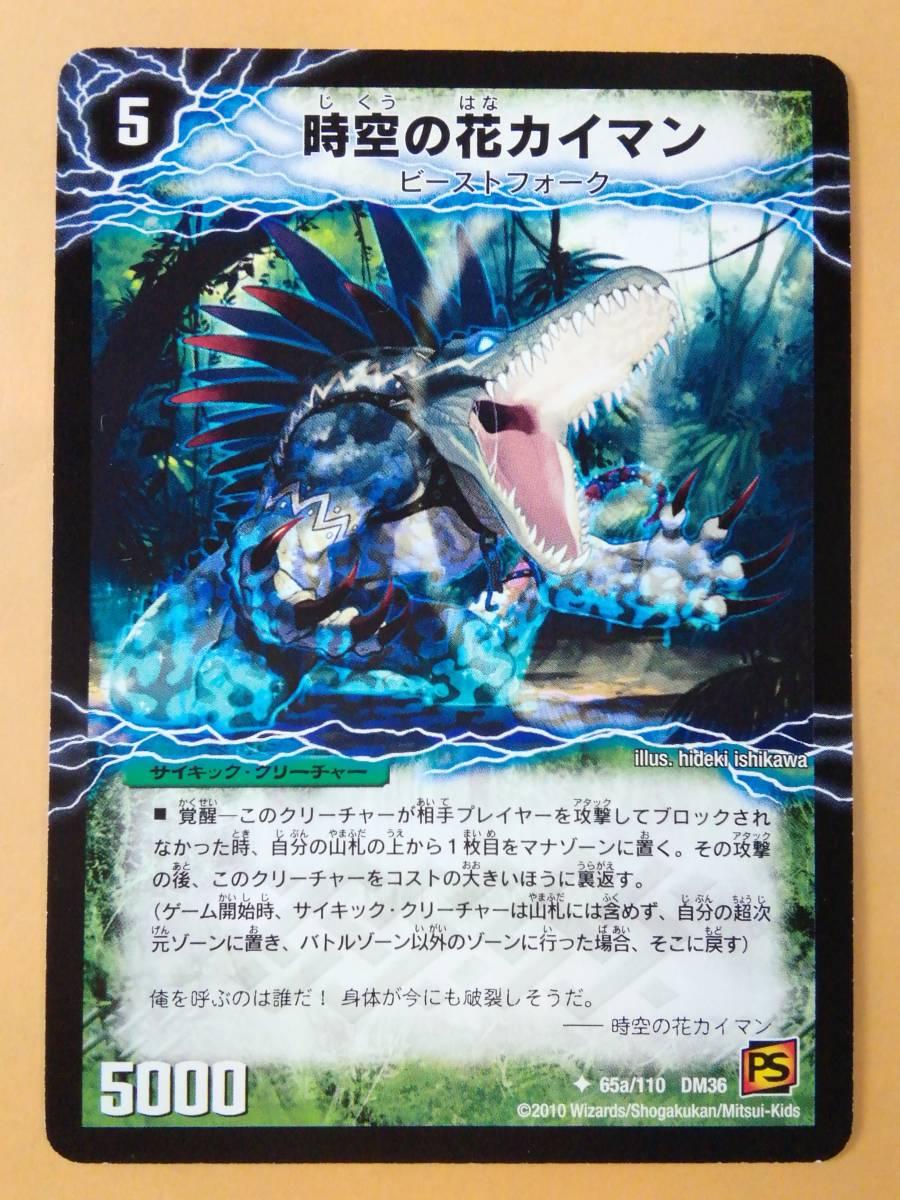 時空の花カイマン/華獣の覚醒者アリゲーター 65/110 DM36 デュエルマスターズ_画像1
