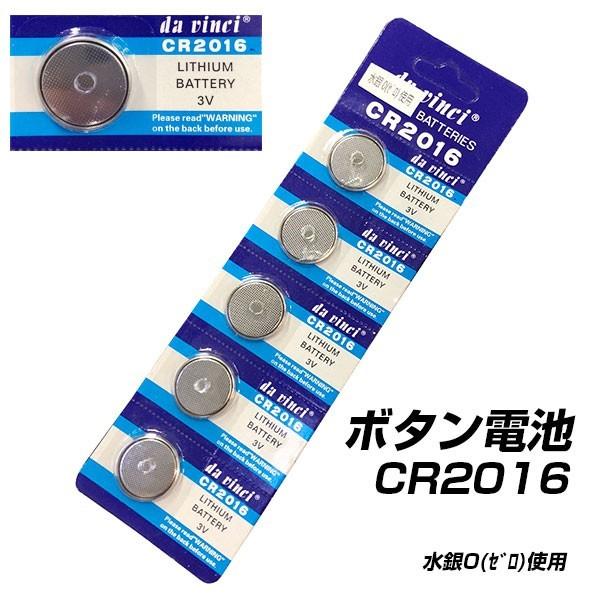 新品 送無 コイン形リチウム電池 CR2016 ボタン電池 5個セット 水銀(ゼロ)使用 ポイント消化_画像1