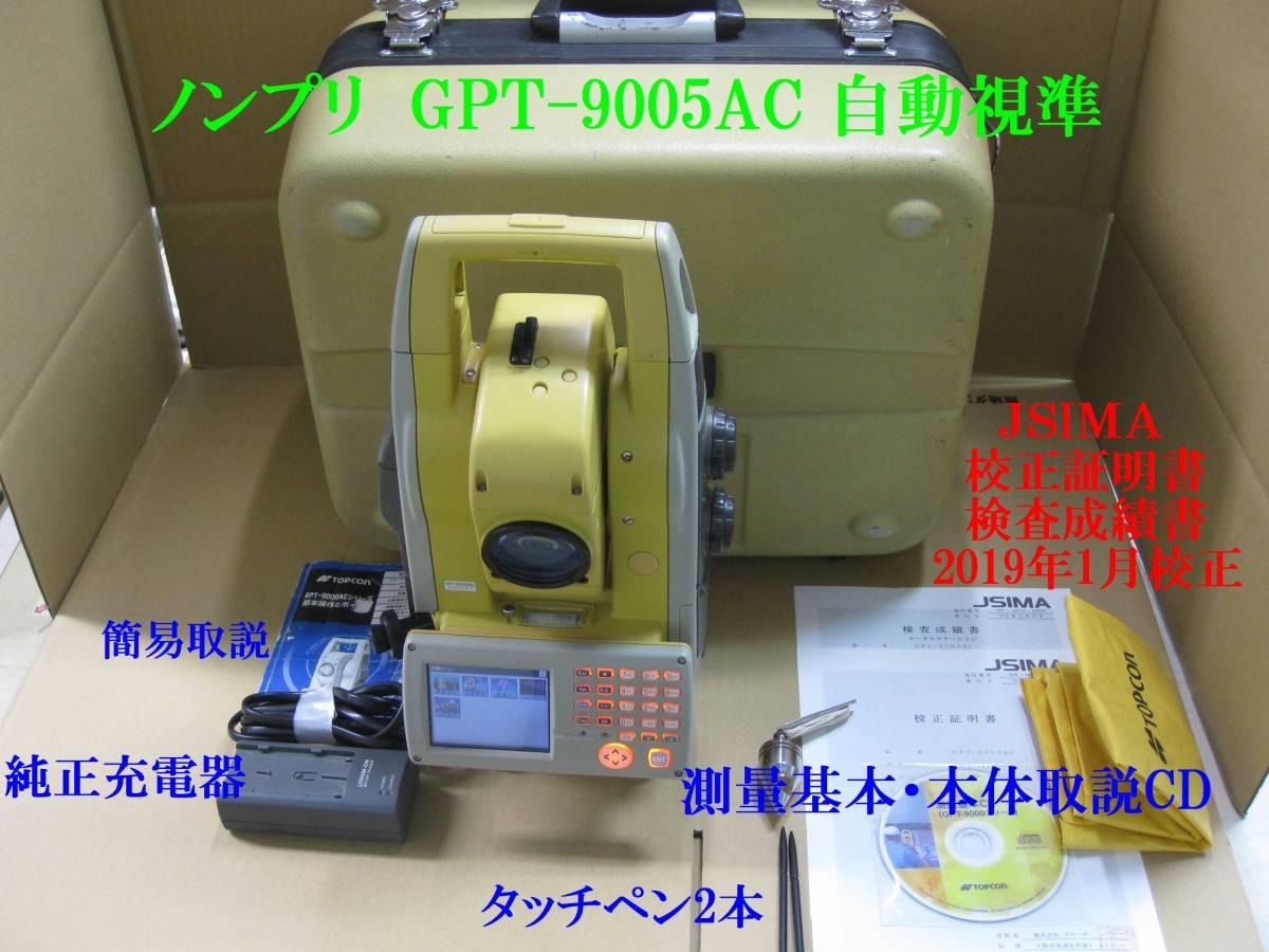 トプコン:トプコン自動視準パルストータルステーションGPT-9005AC校正済