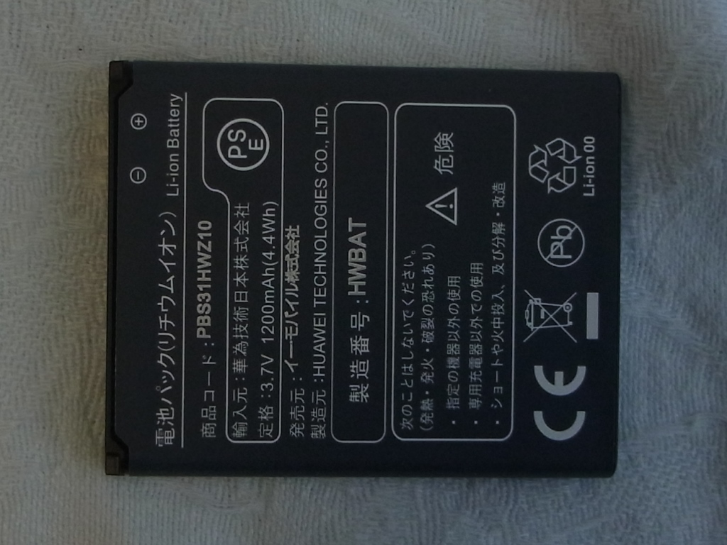 Pocket WiFi S31HW(美品)_画像7