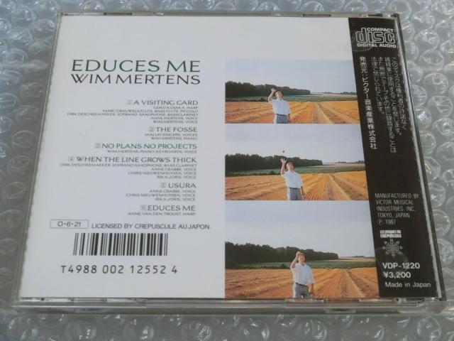 即CD ウィム・メルテン 静寂の風景 Wim Mertens Educes Me 現代音楽 ミニマルミュージック プログレ ハープ クレプスキュール 名作 人気盤_画像3
