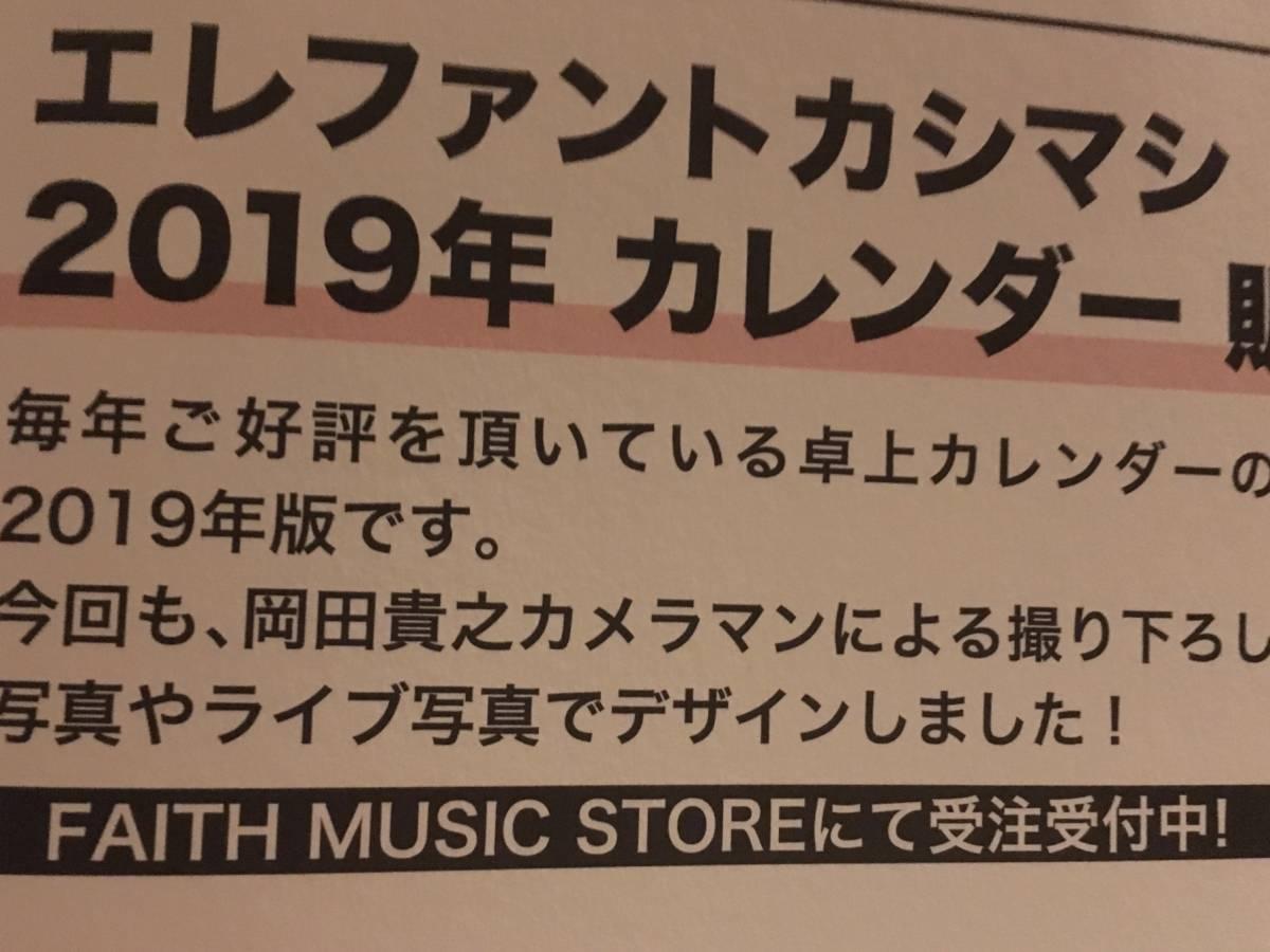 新品未開封 エレファントカシマシ 2019カレンダー_画像2