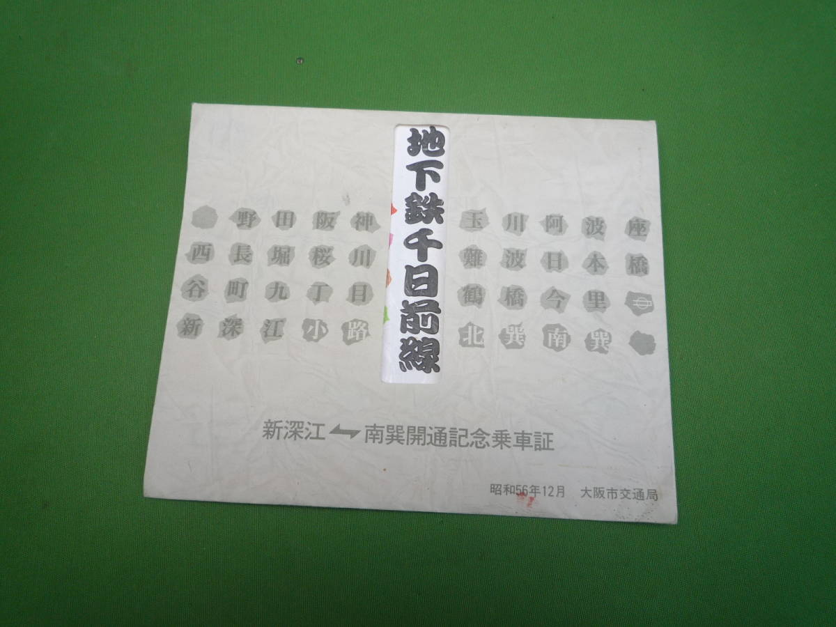 Qi992 大阪市営地下鉄 千日前線 新深江-南巽開通記念乗車券