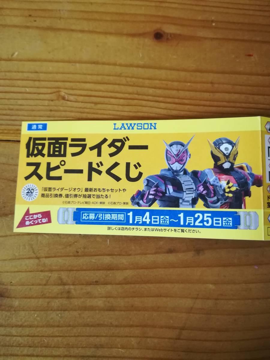 ■ローソンくじ■仮面ライダースピードくじ■応募券9枚■ミニレター62円■