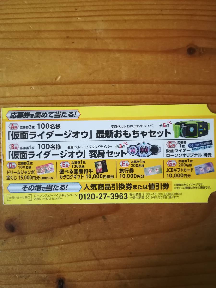 ■ローソンくじ■仮面ライダースピードくじ■応募券9枚■ミニレター62円■_画像2