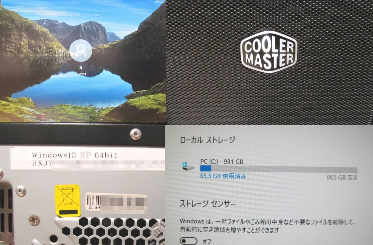 自作PC Core i7/2.8GHz/1TB/8GB/DVDマルチ×2/Windows10★USED現状渡し品★_画像7