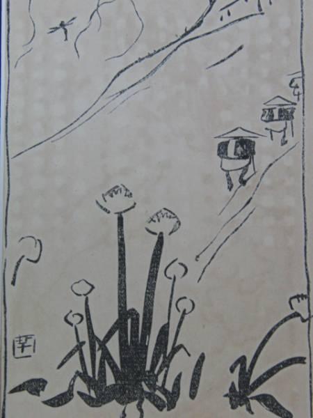 小川芋銭/葱の坊主/明治/木版画集の一部/希少/額付/送料無料、ara_画像1