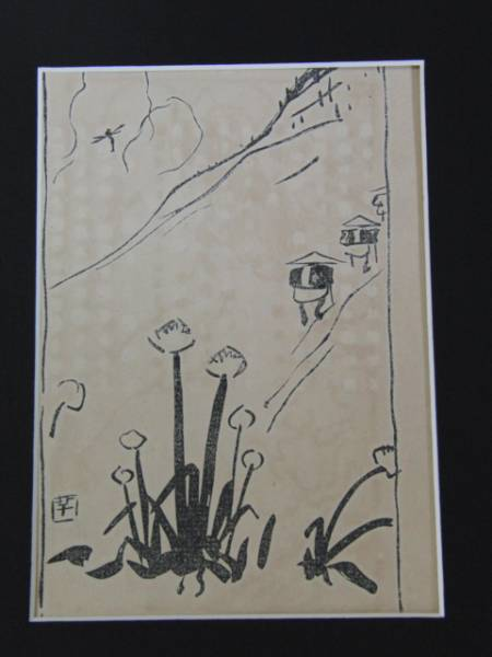 小川芋銭/葱の坊主/明治/木版画集の一部/希少/額付/送料無料、ara_画像3