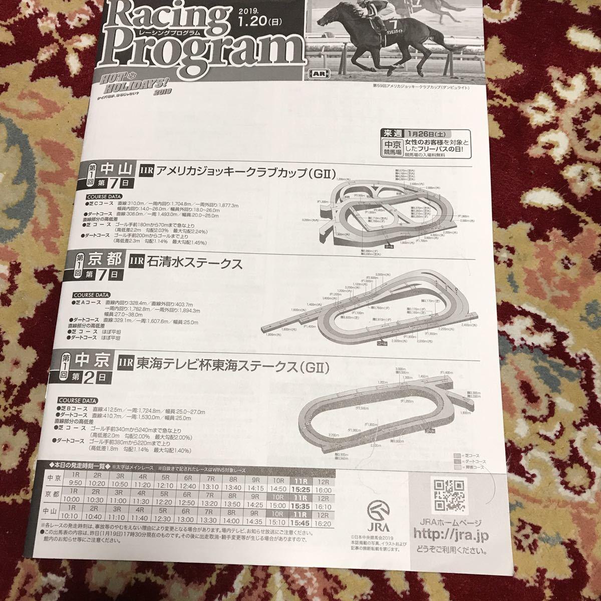 JRAレーシングプログラム2019.1.20(日)、AJCC杯(GⅡ)、東海ステークス(GⅡ)、石清水ステークス_画像1