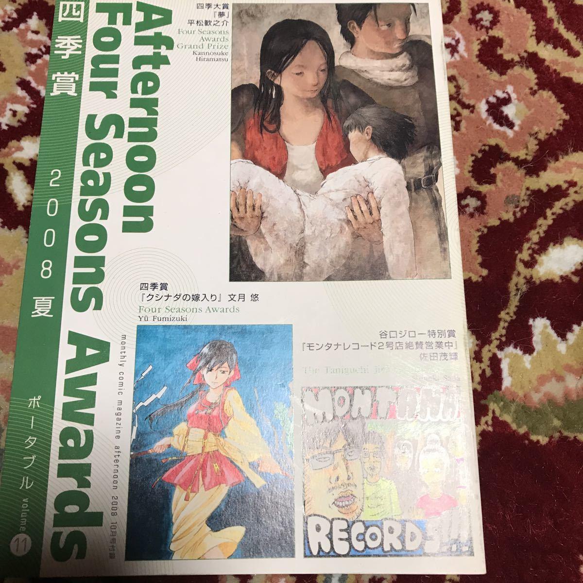 雑誌アフタヌーン2008年10月号付録冊子四季賞2008夏ポータブルVol.11のみ_画像1
