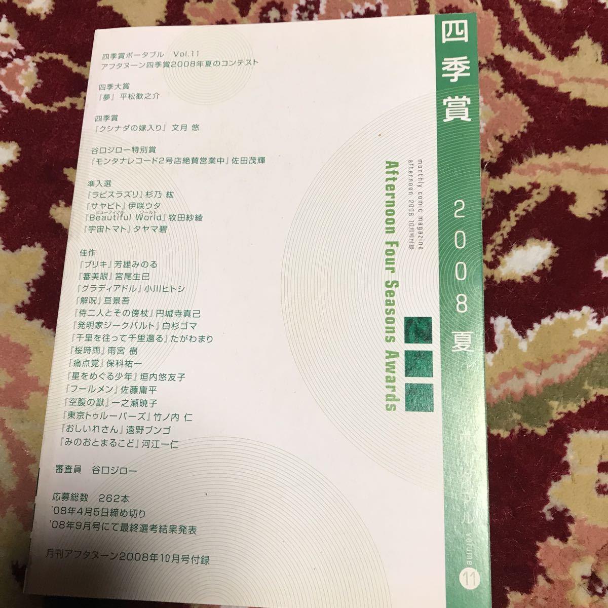 雑誌アフタヌーン2008年10月号付録冊子四季賞2008夏ポータブルVol.11のみ_画像2