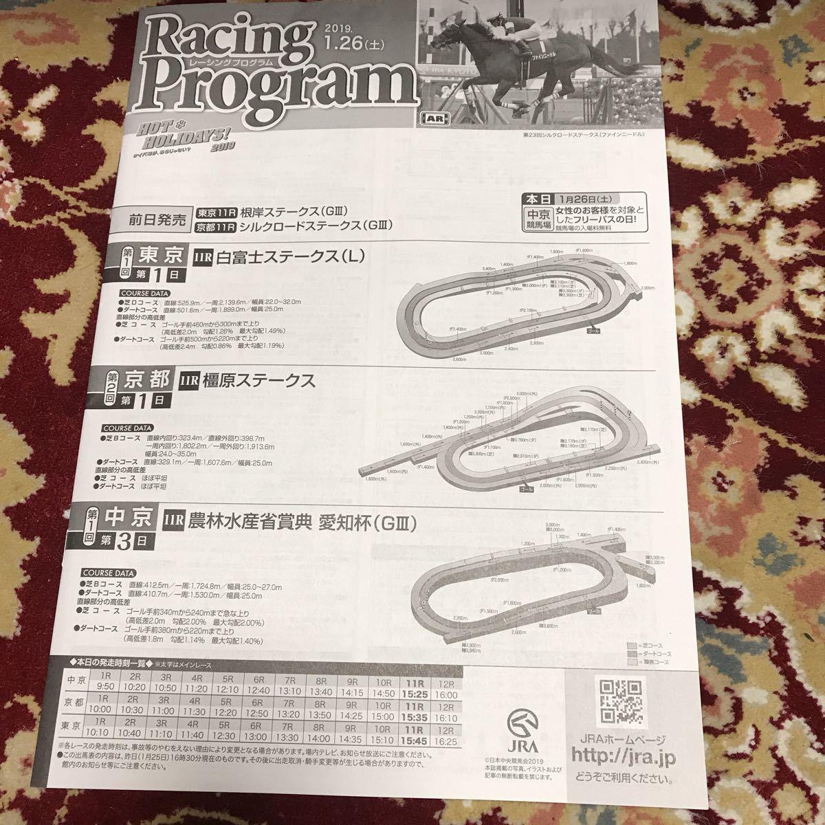 JRAレーシングプログラム2019.1.26(土)愛知杯(GⅢ)、白富士ステークス(L)、橿原ステークス_画像1