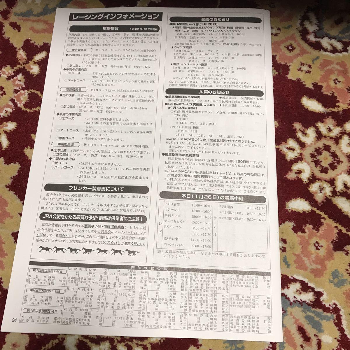 JRAレーシングプログラム2019.1.26(土)愛知杯(GⅢ)、白富士ステークス(L)、橿原ステークス_画像2