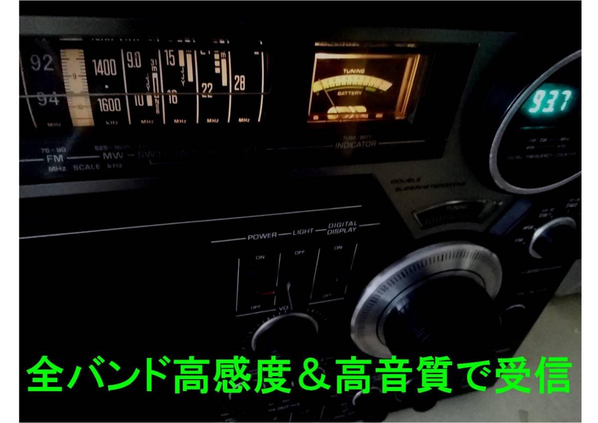 """昭和の名機""""復活""""ナショナル プロシード RF-2600 (Wide FM対応、レストア・美品)_画像2"""