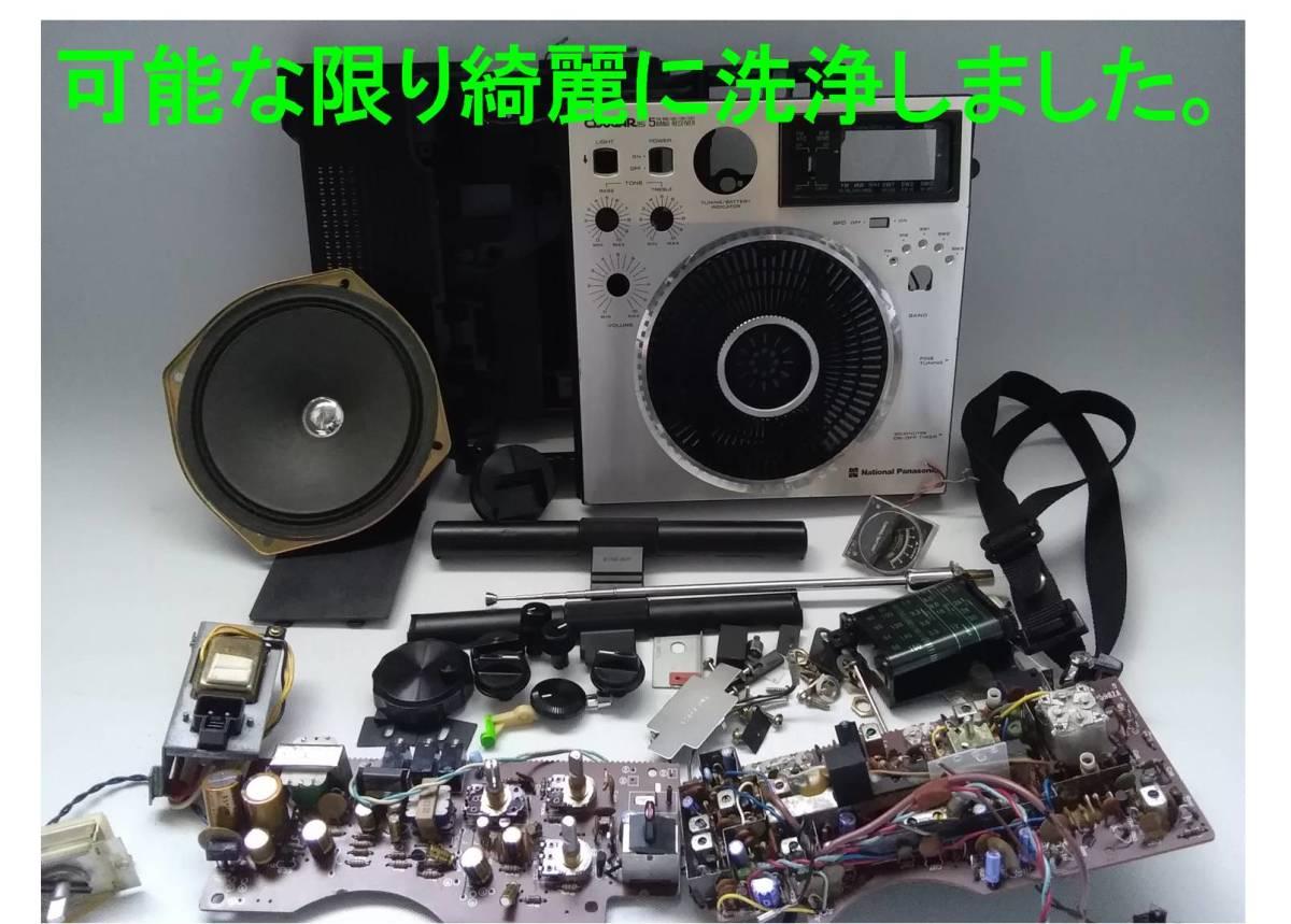 """昭和の名機""""復活""""ナショナル RF-1150 (Wide FM対応、レストア美品)_画像5"""