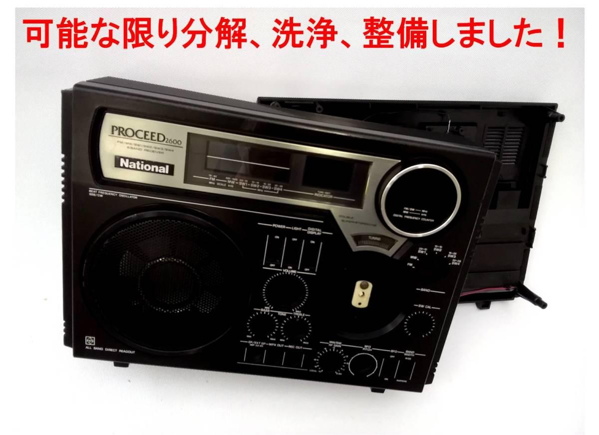 """昭和の名機""""復活""""ナショナル プロシード RF-2600 (Wide FM対応、レストア・美品)_画像4"""
