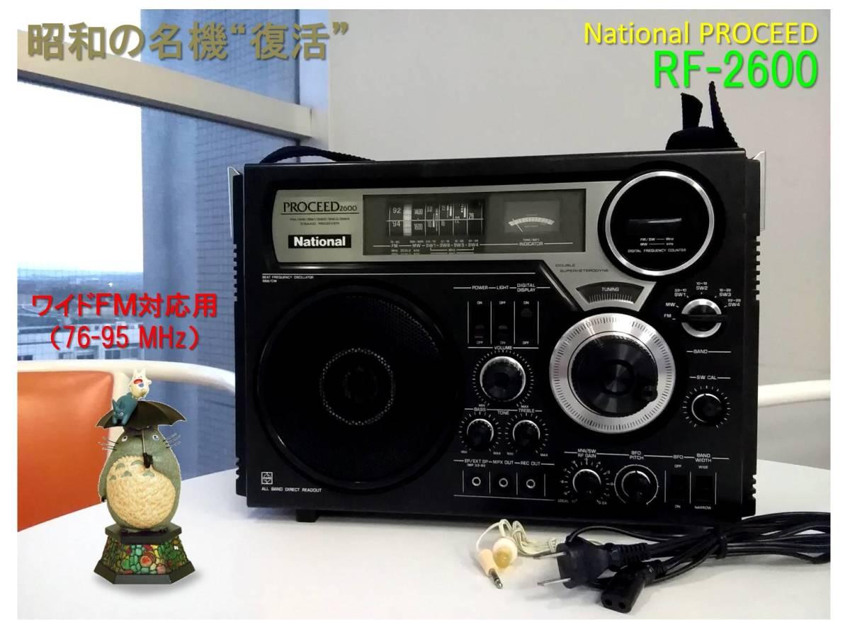 """昭和の名機""""復活""""ナショナル プロシード RF-2600 (Wide FM対応、レストア・美品)"""