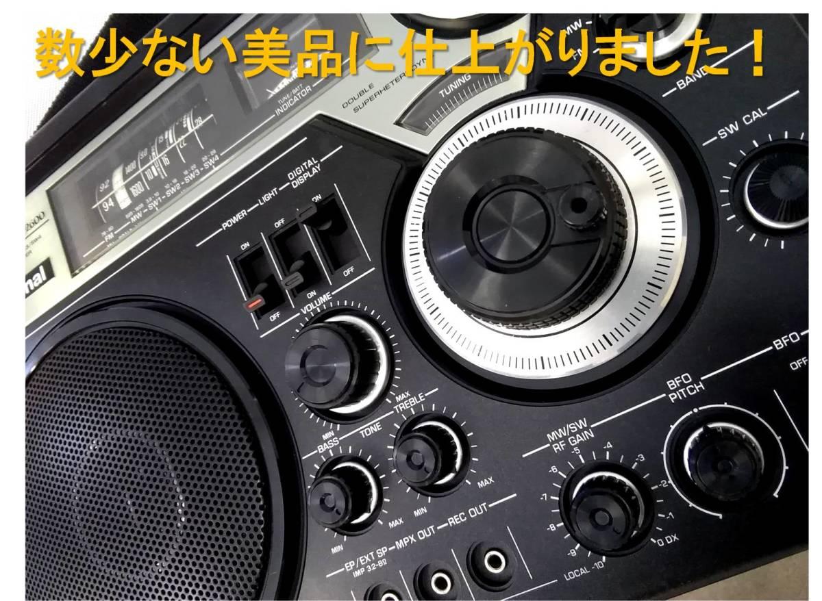 """昭和の名機""""復活""""ナショナル プロシード RF-2600 (Wide FM対応、レストア・美品)_画像3"""