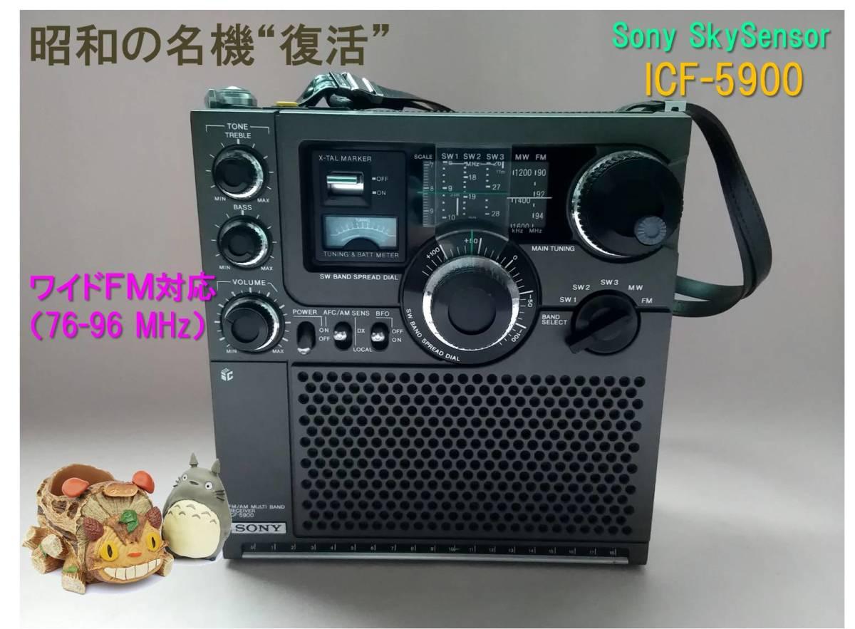 """昭和の名機""""復活""""ソニー ICF-5900 前期タイプ (ワイドFM対応、レストア美品)"""