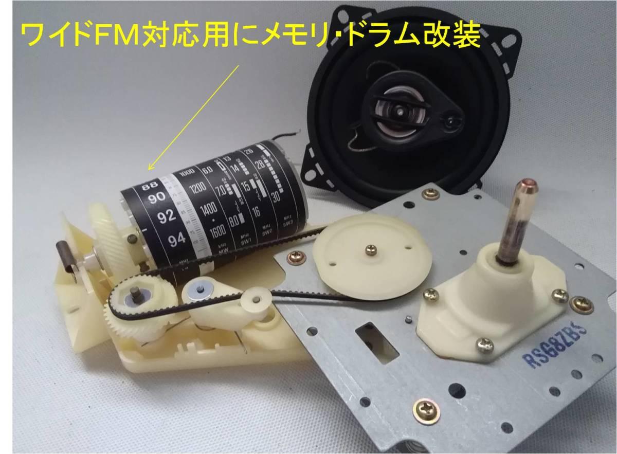 """昭和の名機""""復活""""ナショナル RF-2800 (Wide FM対応、FM感度改善済み、レストア美品)_画像8"""