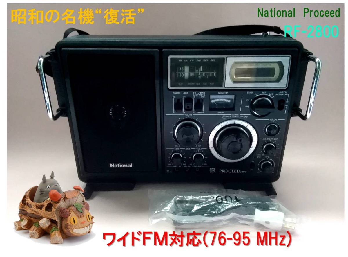 """昭和の名機""""復活""""ナショナル RF-2800 (Wide FM対応、FM感度改善済み、レストア美品)"""
