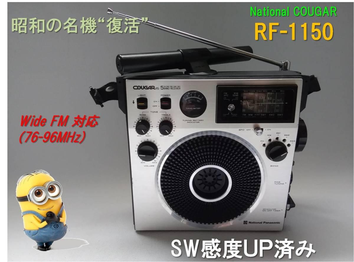 """昭和の名機""""復活""""ナショナル RF-1150 (Wide FM対応、レストア美品)"""