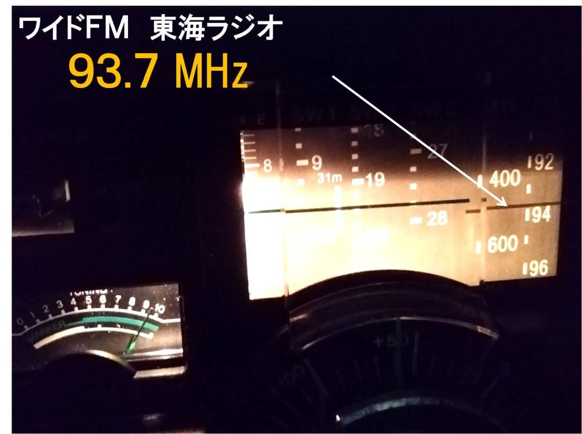 """昭和の名機""""復活""""ソニー ICF-5900 前期タイプ (ワイドFM対応、レストア美品)_画像2"""