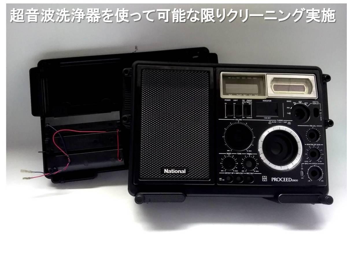 """昭和の名機""""復活""""ナショナル RF-2800 (Wide FM対応、FM感度改善済み、レストア美品)_画像3"""