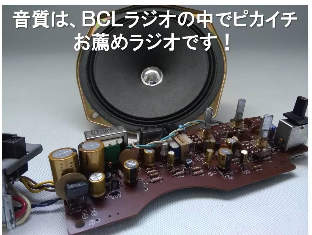 """昭和の名機""""復活""""ナショナル RF-1150 (Wide FM対応、レストア美品)_画像7"""