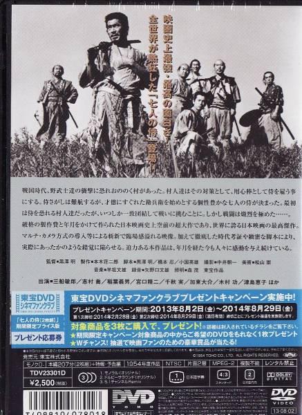 〆即決!! 七人の侍/黒澤明監督(新品未開封)期間限定2枚組_画像2