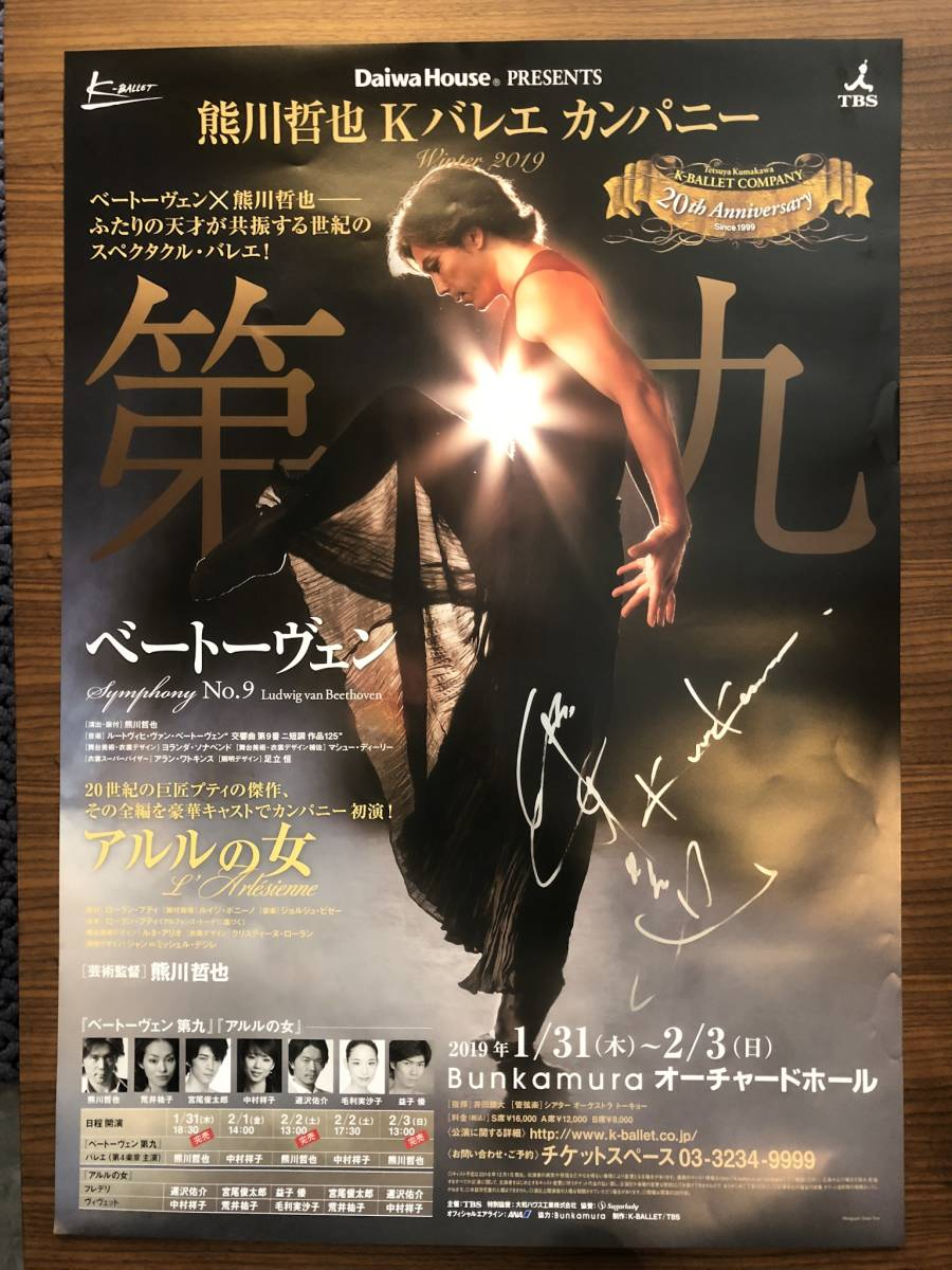 最新公演のポスターをご提供いただきました