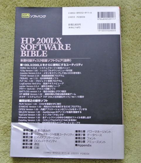 ★【中古】HP 200LX SOFTWARE BIBLE HP200LXソフトウェアバイブル★_画像2